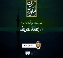 ١. إعادة تعريف | شهر رمضان الذ...