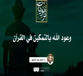 وعود الله بالتمكين في القرآن